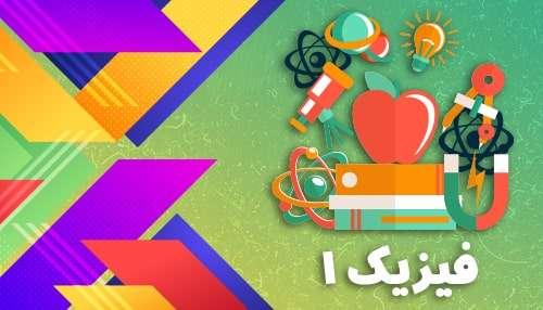 آموزش فیزیک 1 دانشگاه آزاد مشهد