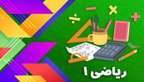 آموزش ریاضی 1 دانشگاه آزاد مشهد