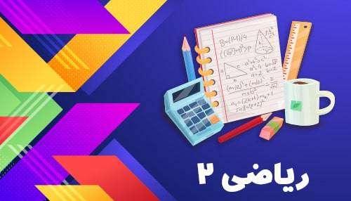 آموزش ریاضی 2 دانشگاه آزاد مشهد