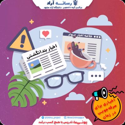 اخبار دانشجویی (معرفی سامانه واکسیناسیون دانشجویان + اخبار وام دانشجویی سال 1400)
