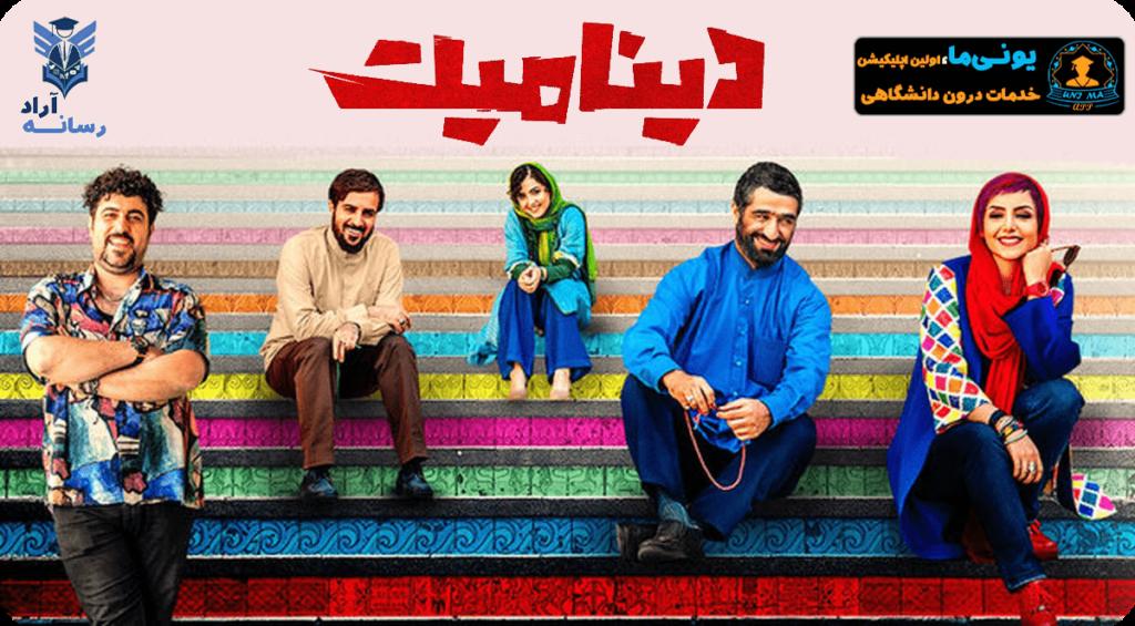 اکران دانشجویی فیلم سینمایی دینامیت